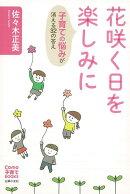 【バーゲン本】花咲く日を楽しみにー子育ての悩みが消える32の答え