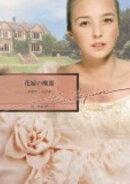 花嫁の醜聞