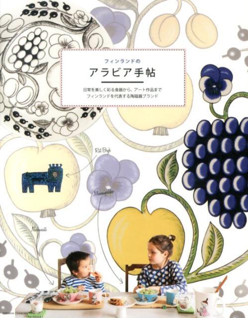 フィンランドのアラビア手帖 日常を美しく彩る食器から、アート作品までフィンラン