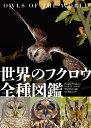 世界のフクロウ全種図鑑 [ ハイモ・ミッコラ ]