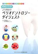 歯科衛生士のための21世紀のペリオドントロジーダイジェスト