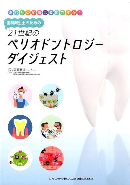 歯科衛生士のための21世紀のペリオドントロジーダイジェスト あなたの知識は最新ですか? [ 天野敦雄 ]