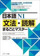 日本語N1文法・読解まるごとマスター