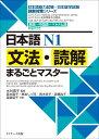 日本語N1文法・読解まるごとマスター [ 水谷 信子 ]