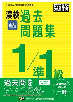 漢検 1/準1級 過去問題集 2021年度版