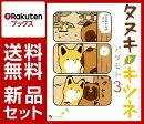 タヌキとキツネ 1-3巻セット