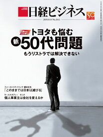日経ビジネス 2019年10/14号[雑誌]