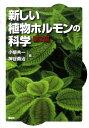新しい植物ホルモンの科学第2版 [ 小柴共一 ]