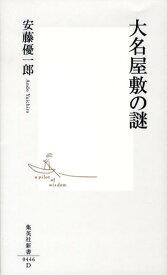 大名屋敷の謎 (集英社新書) [ 安藤優一郎 ]