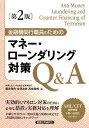 金融機関行職員のためのマネー・ローンダリング対策Q&A第2版 [ 國吉雅男 ]