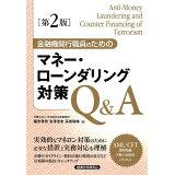 金融機関行職員のためのマネー・ローンダリング対策Q&A第2版