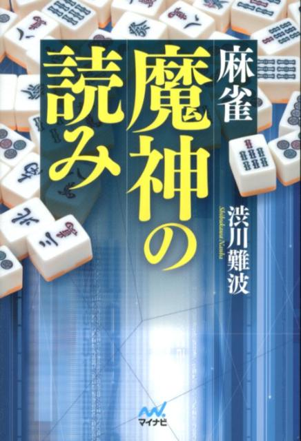 麻雀魔神の読み (マイナビ麻雀BOOKS) [ 渋川難波 ]