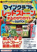 マインクラフト レッドストーンまるわかりガイド for SWITCH 〜動く! 遊べる! 楽しい装置が満載!!