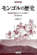 モンゴルの歴史[増補新版] 刀水歴史全書59