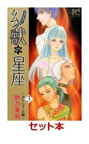 幻獣の星座〜ダラシャール編〜 全3巻セット