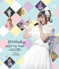 AYA UCHIDA Hello! My Music -COLORS- Road to 日本武道館【Blu-ray】 [ 内田彩 ]
