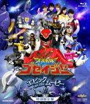スーパー戦隊シリーズ::天装戦隊ゴセイジャー エピック ON THE ムービー 特別限定版【Blu-ray】