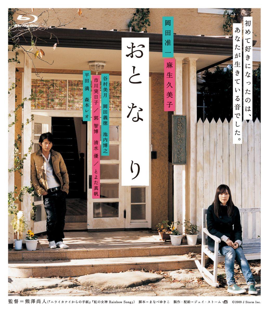 おと・な・り【Blu-ray】 [ 岡田准一 ]