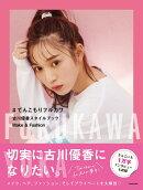 【入荷予約】#てんこもりフルカワ 古川優香スタイルブック Make&Fashion