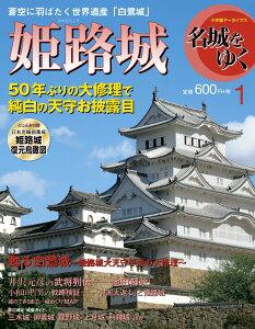 名城をゆく 姫路城 [ 小学館 ]