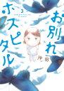 お別れホスピタル(3) (ビッグ コミックス) [ 沖田 ×華 ]
