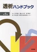透析ハンドブック 第5版