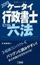 ケータイ行政書士 ミニマム六法 2019 [ 水田 嘉美 ]