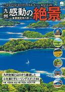 九州感動の絶景