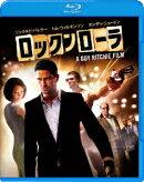 ロックンローラ【Blu-ray】