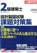 日建学院2級建築士設計製図試験課題対策集(平成28年度版)