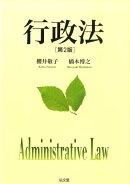 行政法第2版