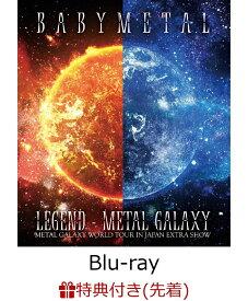 【先着特典】LEGEND - METAL GALAXY (METAL GALAXY WORLD TOUR IN JAPAN EXTRA SHOW) (ポストカード)【Blu-ray】 [ BABYMETAL ]