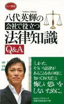 【バーゲン本】八代英輝の会社で役立つ法律知識Q&A