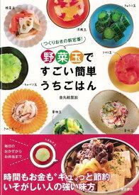 【バーゲン本】野菜玉ですごい簡単うちごはん [ 金丸 絵里加 ]