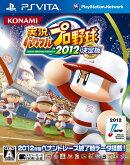 実況パワフルプロ野球2012決定版 PS Vita版