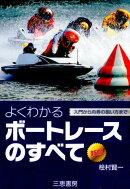 よくわかるボートレースのすべて新版
