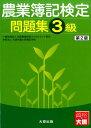 農業簿記検定問題集3級第2版 [ 全国農業経営コンサルタント協会 ]