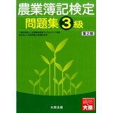 農業簿記検定問題集3級第2版