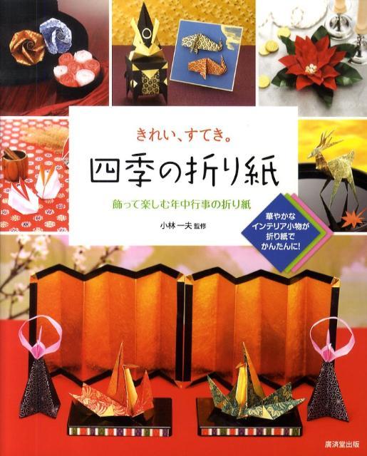 きれい、すてき。四季の折り紙 飾って楽しむ年中行事の折り紙 [ 小林一夫(折り紙) ]