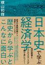 日本史で学ぶ経済学 [ 横山 和輝 ]