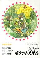 14ひきのポケットえほんかぼちゃセット(3冊セット)