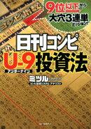 日刊コンピU-9投資法