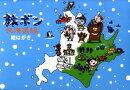 旅ボン北海道編絵はがきセット