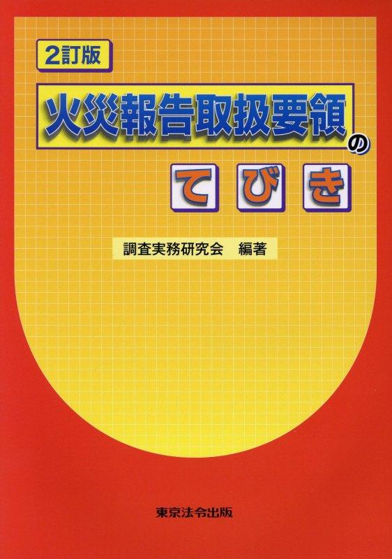 火災報告取扱要領のてびき2訂版 [ 調査実務研究会 ]