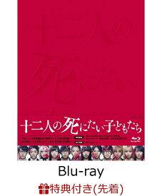 【先着特典】十二人の死にたい子どもたち 豪華版(オリジナル・ステッカーセット付き)【Blu-ray】 [ 杉咲花 ]