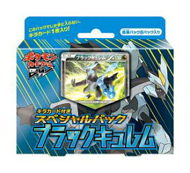 ポケモンカードゲームBW キラカード付 スペシャルパック ブラックキュレム