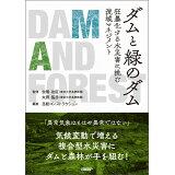 ダムと緑のダム