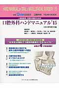一般臨床家,口腔外科医のための口腔外科ハンドマニュアル('15) 口腔外科YEAR BOOK (別冊the Quintessence) [ 日本口腔外科学会 ]