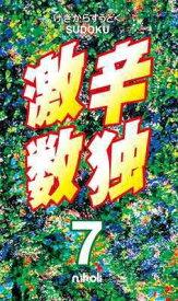 激辛数独7