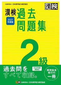 漢検 2級 過去問題集 2021年度版 [ 日本漢字能力検定協会 ]